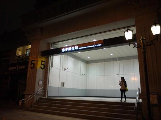 忠孝新生駅