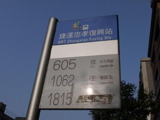 九份行きのバス停